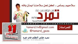 Palestinian Tamarod Facebook page