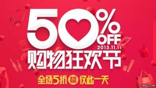Tmall.com's Singles' Day promotion