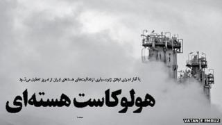 Front page of Vatan-e Emruz