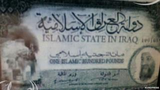 Bank note reportedly issued by ISIL