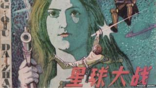 Illustration from vintage Chinese Star Wars comic