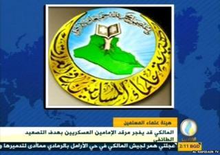 Screen capture from Al-Rafidain TV