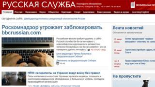 BBC Russian Service website