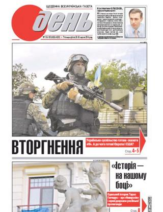 Ukrainian newspaper Den front page