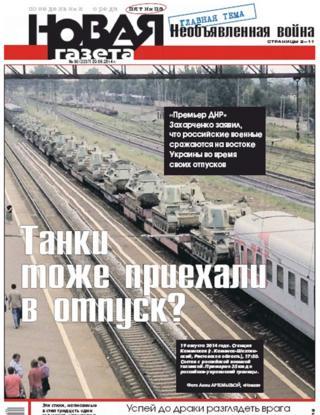 Russian paper Novaya Gazeta front page