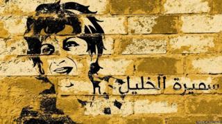 Graffiti referring to the kidnapping of Samira al-Khalil