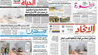 A selection of Middle East newspaper front pages