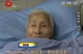 Liu Jaiyu in a hospital bed in Hunan
