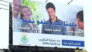 "Billboards in Lebanon declare: ""Our country has oil"""