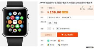 Apple Watch on Taobao