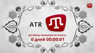 ATR logo with countdown timer showing one second remaining before the switch-off