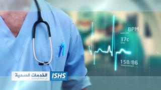 Screengrab from Islamic State 'health service' video