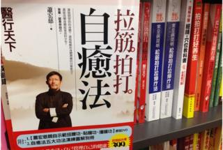 Picture of The World of Medicine by Xiao Hongchi in a bookshop in Singapore, 1 May 2015