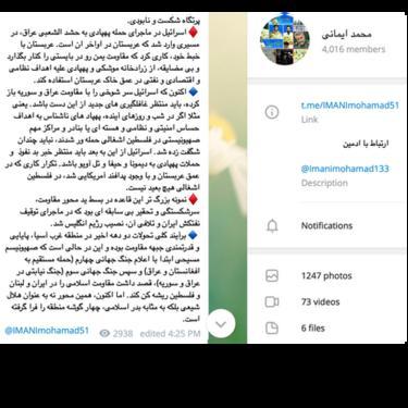 این پست کاربری به نام محمد ایمانی است که سخنگوی اسراییل در کنفرانس خبری صبح یکشنبه به آن اشاره کرده است