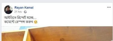 ফেসবুকে নিজের ছবির সঙ্গে মন্তব্য চেয়ে স্ট্যাটাস দিয়েছেন রায়ান কামাল