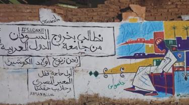 "A mural with the words: ""We demand that Sudan leaves the Arab League. We are black people, the sons of Kushites and the return of the Hala'ib Triangle"" - Khartoum, Sudan"
