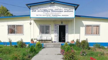 दोस्रो अन्तर्राष्ट्रिय विमानस्थल निर्माण आयोजना कार्यालय सिमरा