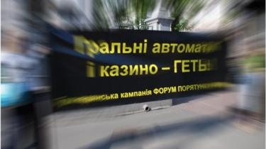 10 років тому в Україні протестували проти грального бізнесу