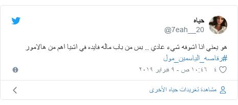 تويتر رسالة بعث بها @7eah__20: هو يعني انا اشوفه شيء عادي .. بس من باب ماله فايده في اشيا اهم من هالامور #رقاصه_الياسمين_مول
