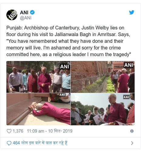ट्विटर पोस्ट @ANI: Punjab  Archbishop of Canterbury, Justin Welby lies on floor during his visit to Jallianwala Bagh in Amritsar. Says,