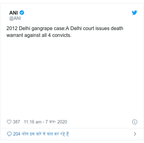 ट्विटर पोस्ट @ANI: 2012 Delhi gangrape case A Delhi court issues death warrant against all 4 convicts.