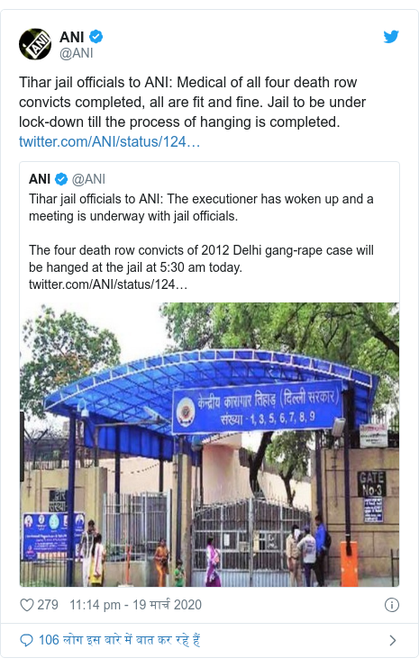 ट्विटर पोस्ट @ANI: Tihar jail officials to ANI  Medical of all four death row convicts completed, all are fit and fine. Jail to be under lock-down till the process of hanging is completed.