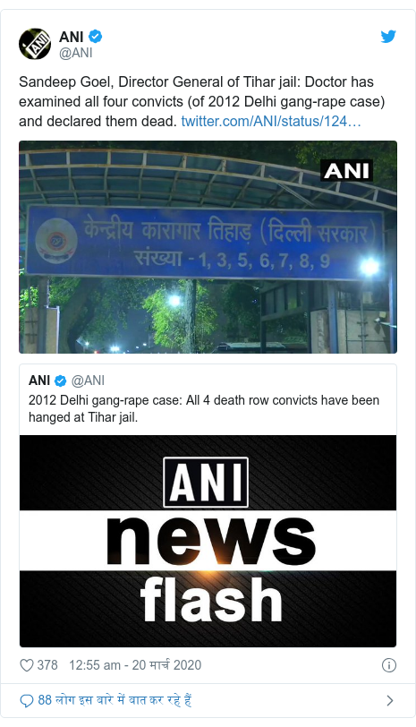 ट्विटर पोस्ट @ANI: Sandeep Goel, Director General of Tihar jail  Doctor has examined all four convicts (of 2012 Delhi gang-rape case) and declared them dead.