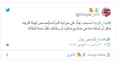 تويتر رسالة بعث بها @Gh3yeb_511: #هيئة_الترفية أصبحت عِبئًا على ميزانية الدولة،مايُخصص لهيئة الترفيه يمكن أن يُستفاد منه في مشاريع متعثرة أو وظائف تقلل نسبة البطالة. #رقاصه_الياسمين_مول