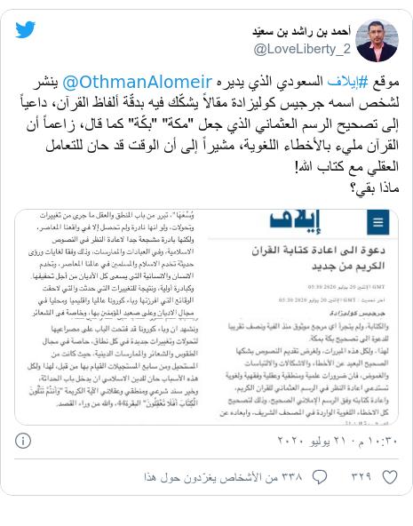 """تويتر رسالة بعث بها @LoveLiberty_2: موقع #إيلاف السعودي الذي يديره @OthmanAlomeir ينشر لشخص اسمه جرجيس كوليزادة مقالاً يشكّك فيه بدقّة ألفاظ القرآن، داعياً إلى تصحيح الرسم العثماني الذي جعل """"مكة"""" """"بكّة"""" كما قال، زاعماً أن القرآن مليء بالأخطاء اللغوية، مشيراً إلى أن الوقت قد حان للتعامل العقلي مع كتاب ﷲ!ماذا بقي؟"""