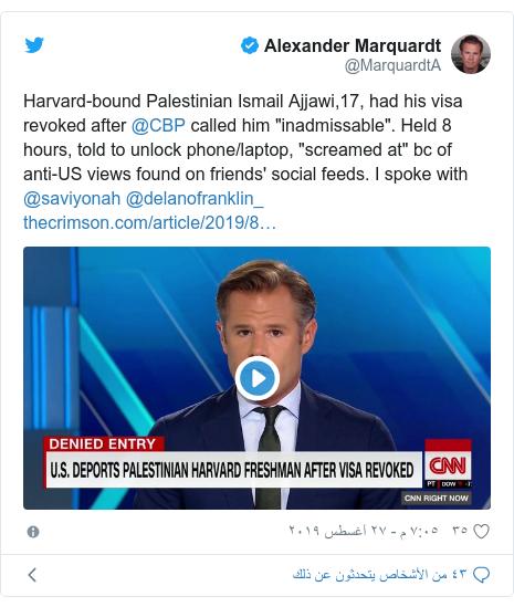 "تويتر رسالة بعث بها @MarquardtA: Harvard-bound Palestinian Ismail Ajjawi,17, had his visa revoked after @CBP called him ""inadmissable"". Held 8 hours, told to unlock phone/laptop, ""screamed at"" bc of anti-US views found on friends' social feeds. I spoke with @saviyonah @delanofranklin_"