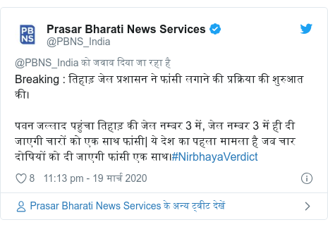 ट्विटर पोस्ट @PBNS_India: Breaking   तिहाड़ जेल प्रशासन ने फांसी लगाने की प्रक्रिया की शुरुआत की।पवन जल्लाद पहुंचा तिहाड़ की जेल नम्बर 3 में, जेल नम्बर 3 में ही दी जाएगी चारों को एक साथ फांसी| ये देश का पहला मामला है जब चार दोषियों को दी जाएगी फांसी एक साथ।#NirbhayaVerdict