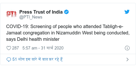 ट्विटर पोस्ट @PTI_News: COVID-19  Screening of people who attended Tabligh-e-Jamaat congregation in Nizamuddin West being conducted, says Delhi health minister