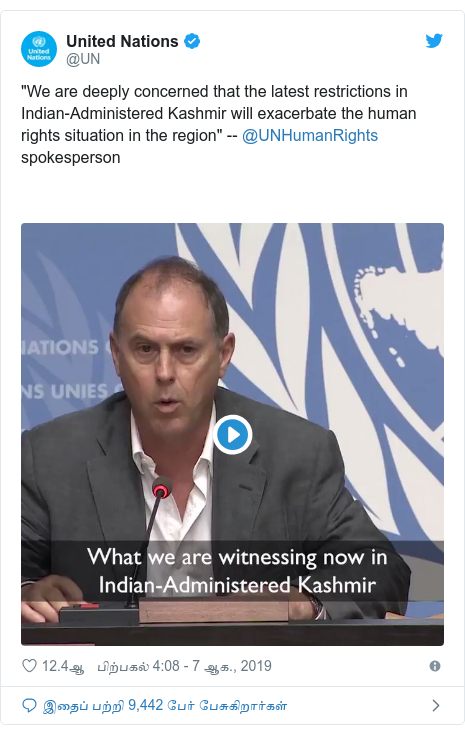 "டுவிட்டர் இவரது பதிவு @UN: ""We are deeply concerned that the latest restrictions in Indian-Administered Kashmir will exacerbate the human rights situation in the region"" -- @UNHumanRights spokesperson"
