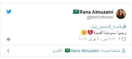 تويتر رسالة بعث بها @bint1othman: #رقاصه_الياسمين_مولرجعوا سعوديتنا القديمة💔😔.