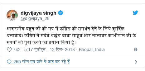 ट्विटर पोस्ट @digvijaya_28: आदरणीय बहन जी को मप्र में कॉंग्रेस को समर्थन देने के लिये हार्दिक धन्यवाद। कॉंग्रेस ने सदैव श्रद्धेय बाबा साहब और मान्यवर काशीराम जी के सपनों को पूरा करने का प्रयास किया है।