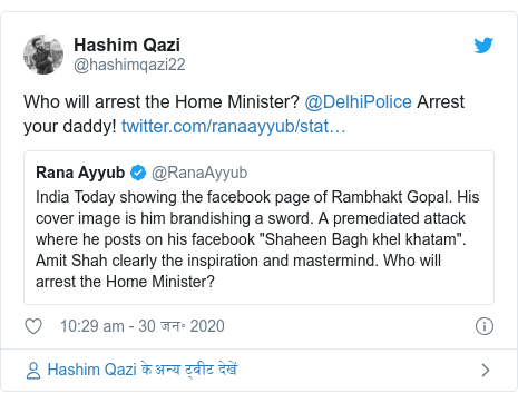 ट्विटर पोस्ट @hashimqazi22: Who will arrest the Home Minister? @DelhiPolice Arrest your daddy!