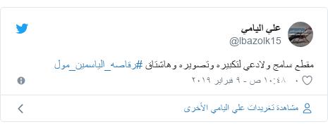 تويتر رسالة بعث بها @lbazolk15: مقطع سامج ولادعي لتكبيره وتصويره وهاشتاق #رقاصه_الياسمين_مول