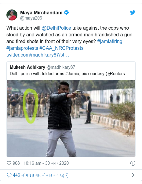 ट्विटर पोस्ट @maya206: What action will @DelhiPolice take against the cops who stood by and watched as an armed man brandished a gun and fired shots in front of their very eyes? #jamiafiring #jamiaprotests #CAA_NRCProtests