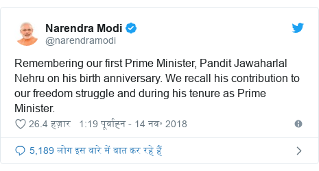 ट्विटर पोस्ट @narendramodi: Remembering our first Prime Minister, Pandit Jawaharlal Nehru on his birth anniversary. We recall his contribution to our freedom struggle and during his tenure as Prime Minister.