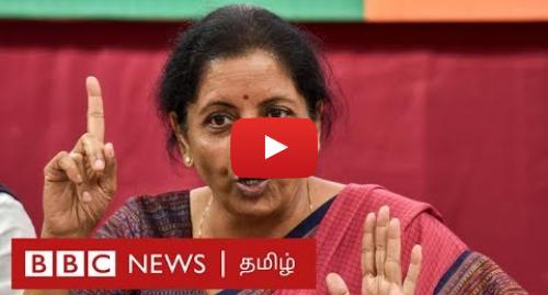 யூடியூப் இவரது பதிவு BBC News Tamil: Nirmala Sitharaman announcement  Merger of Banks   Full Details   Public Sector Banks