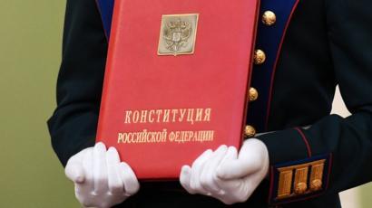 Картинки по запросу Конституция россии