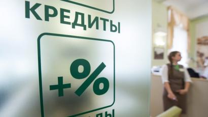 ставки кредита в банках россии на сегодня калькулятор ипотеки сбербанк 2020 год рассчитать для молодой семьи