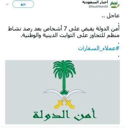 الاخبار السعودية