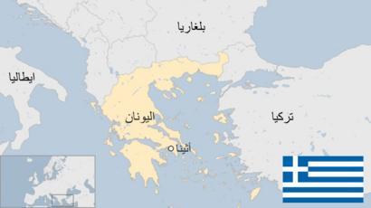 حقائق عن اليونان - BBC News Arabic