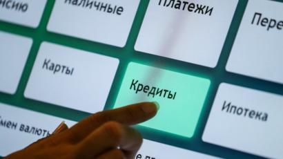 история развития кредита в россии