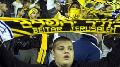 بيتار القدس