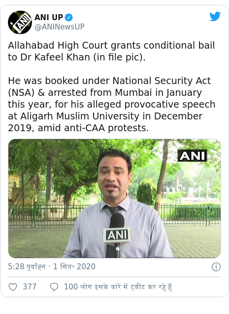 ट्विटर पोस्ट @ANINewsUP: Allahabad High Court grants conditional bail to Dr Kafeel Khan (in file pic). He was booked under National Security Act (NSA) & arrested from Mumbai in January this year, for his alleged provocative speech at Aligarh Muslim University in December 2019, amid anti-CAA protests.