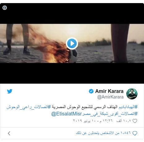 تويتر رسالة بعث بها @AmirKarara: #الهباداباديم الهتاف الرسمي لتشجيع الوحوش المصرية #اتصالات_راعي_الوحوش #اتصالات_أقوى_شبكة_في_مصر@EtisalatMisr