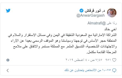 تويتر رسالة بعث بها @AnwarGargash: اخي خالدالشراكة الاماراتية مع السعودية الشقيقة في اليمن وفي مسائل الاستقرار والسلام في المنطقة حجر الأساس في توجهنا وسياستنا وهو الموقف الرسمي بعيدا عن الآراء والاجتهادات الشخصية، التنسيق المثمر مع المملكة مستمر والاتفاق على ملامح المرحلة القادمة مكتمل.