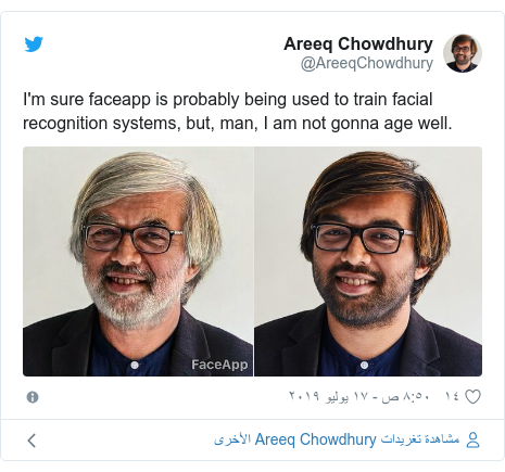 تويتر رسالة بعث بها @AreeqChowdhury: I'm sure faceapp is probably being used to train facial recognition systems, but, man, I am not gonna age well.